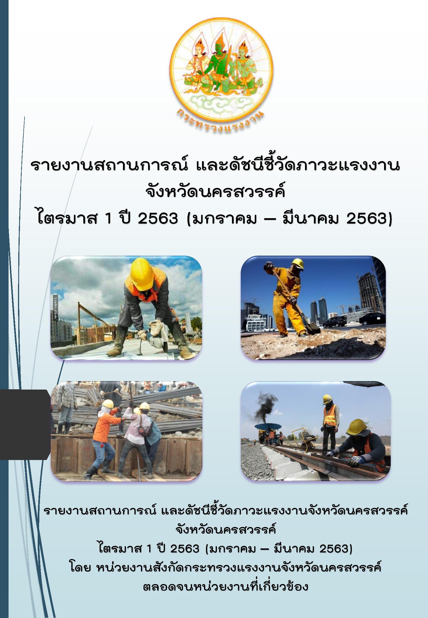 รายงานสถานการณ์และดัชนีชี้วัดภาวะแรงงานจังหวัดนครสวรรค์ ไตรมาส 1 ปี 2563 (มกราคม – มีนาคม 2563)