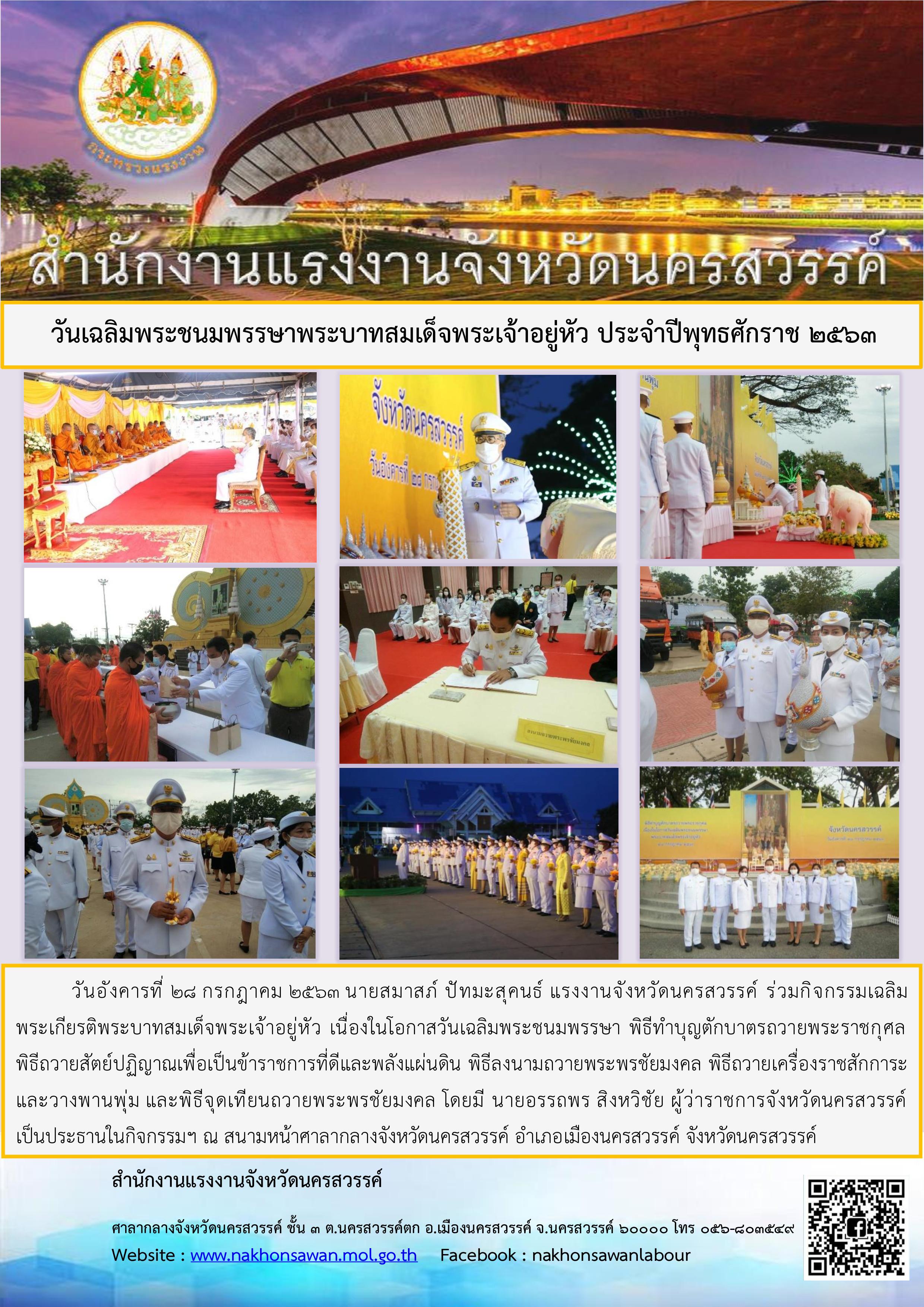สำนักงานแรงงานจังหวัดนครสวรรค์ เข้าร่วมพิธีวันเฉลิมพระชนมพรรษาพระบาทสมเด็จพระเจ้าอยู่หัว ประจำปีพุทธศักราช 2563