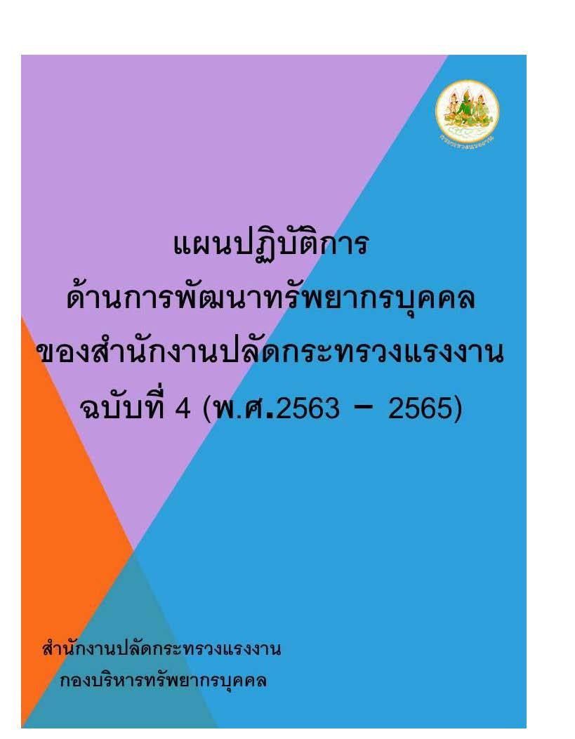 แผนปฏิบัติการด้านการพัฒนาทรัพยากรบุคคล ของสำนักงานปลัดกระทรวงแรงงาน ฉบับที่ 4 (พ.ศ. 2563 – 2565)