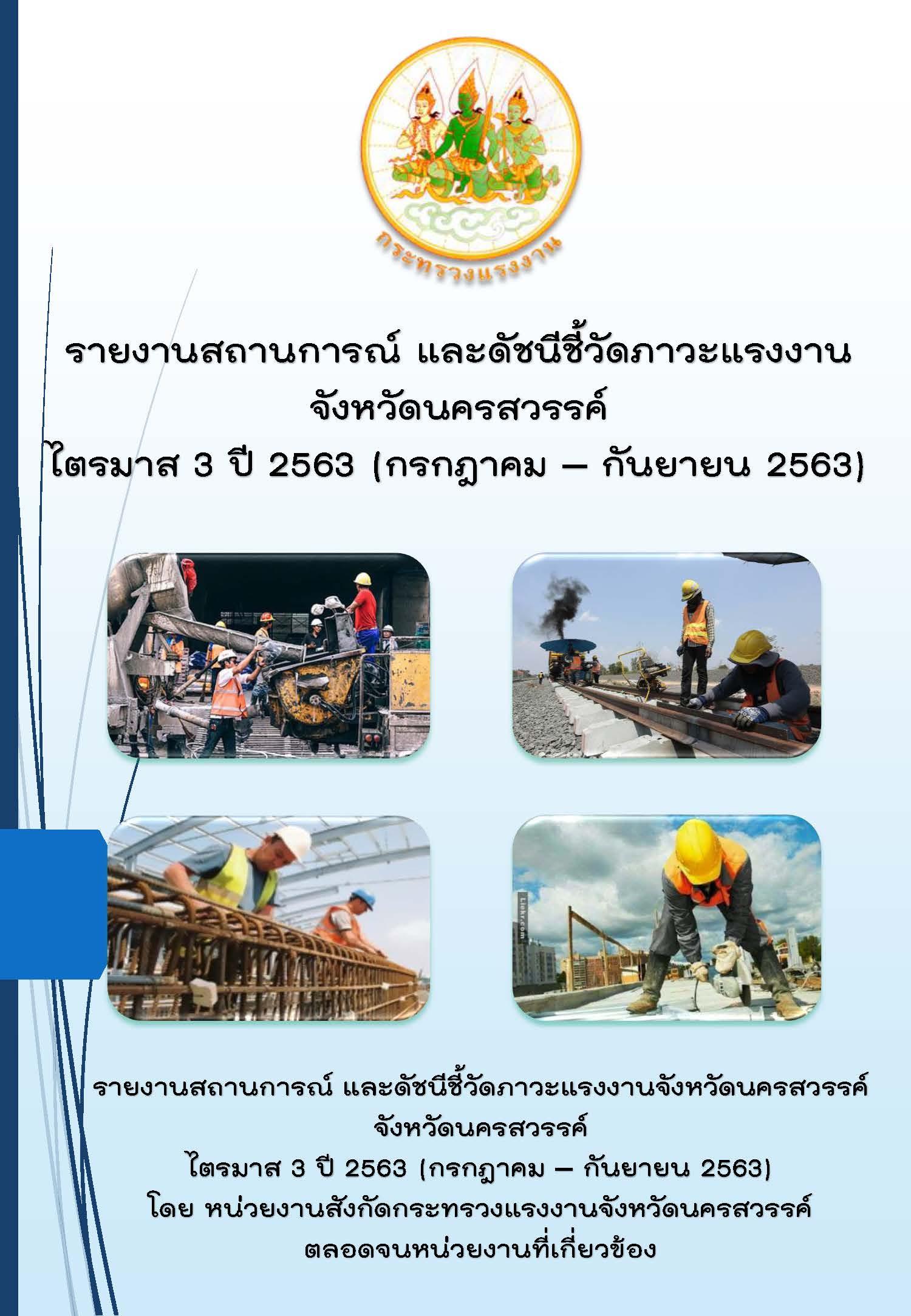 รายงานสถานการณ์และดัชนีชี้วัดภาวะแรงงานจังหวัดนครสวรรค์ ไตรมาส 3 ปี 2563 (กรกฎาคม -กันยายน 2563)