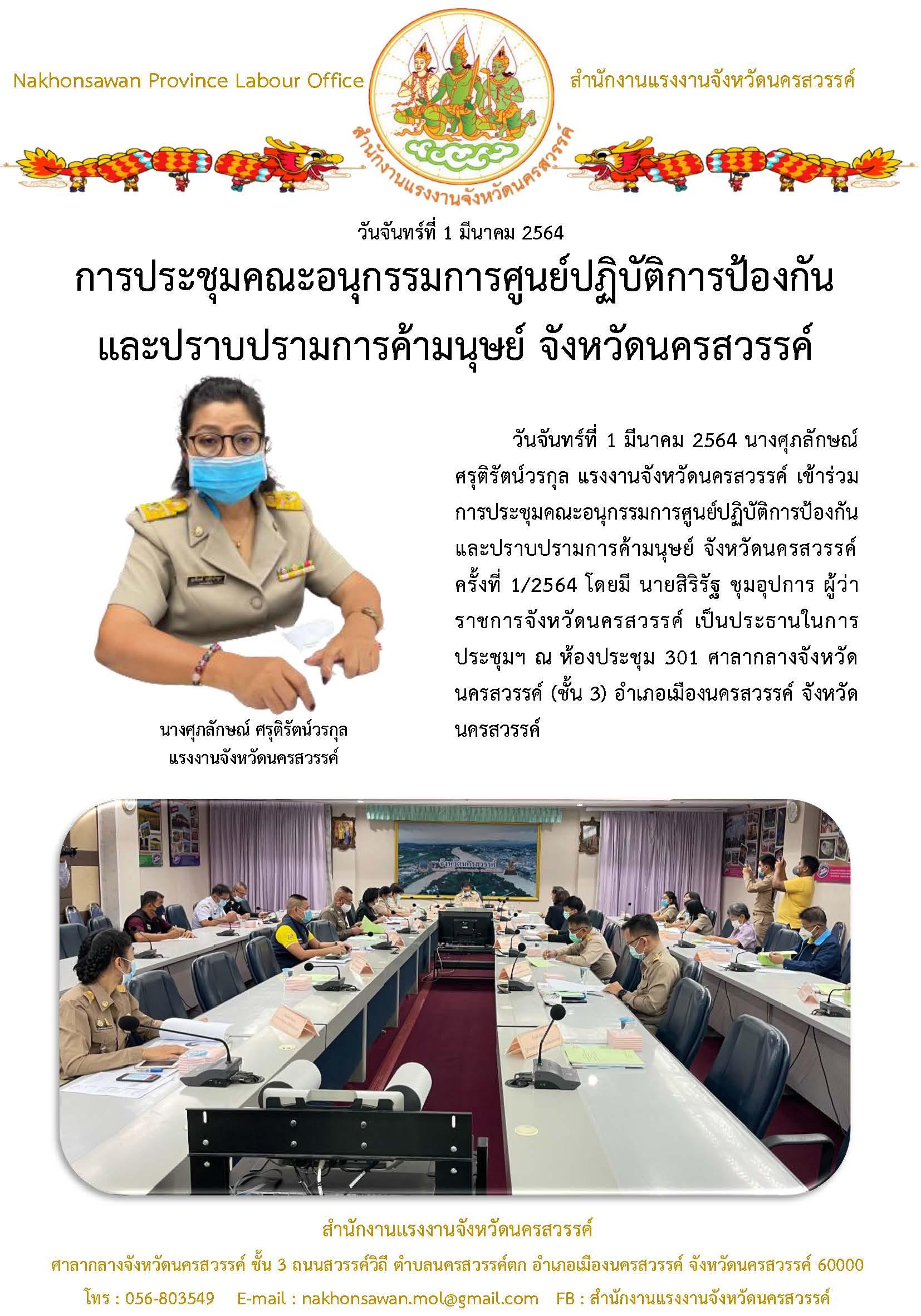 สำนักงานแรงงานจังหวัดนครสวรรค์ ร่วมการประชุมคณะอนุกรรมการศูนย์ปฏิบัติการป้องกันและปราบปรามการค้ามนุษย์ จังหวัดนครสวรรค์